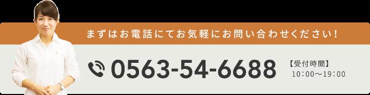 tel:0563-54-6688