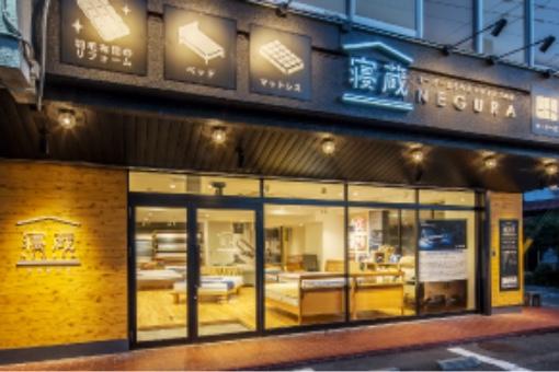 寝蔵 NEGURA名古屋西店