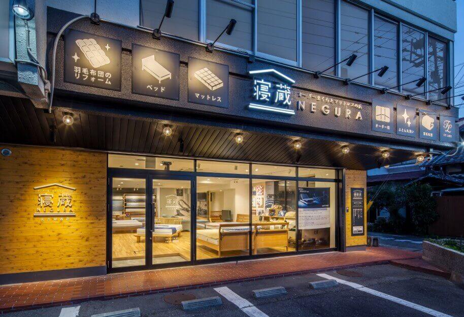 名古屋西店の外観