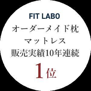FIT LABO オーダーメイド枕マットレス販売実績10年連続 1位
