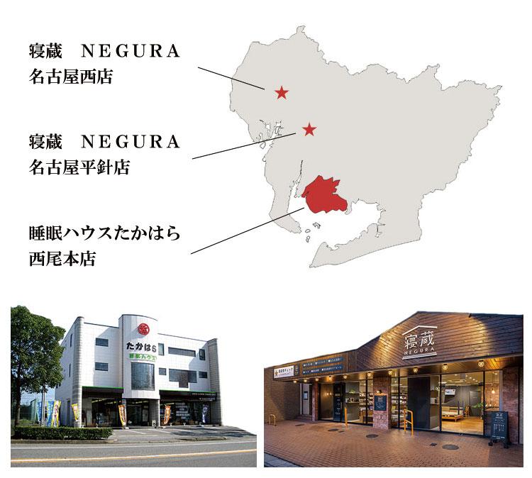 愛知県に3店舗、眠りの専門店