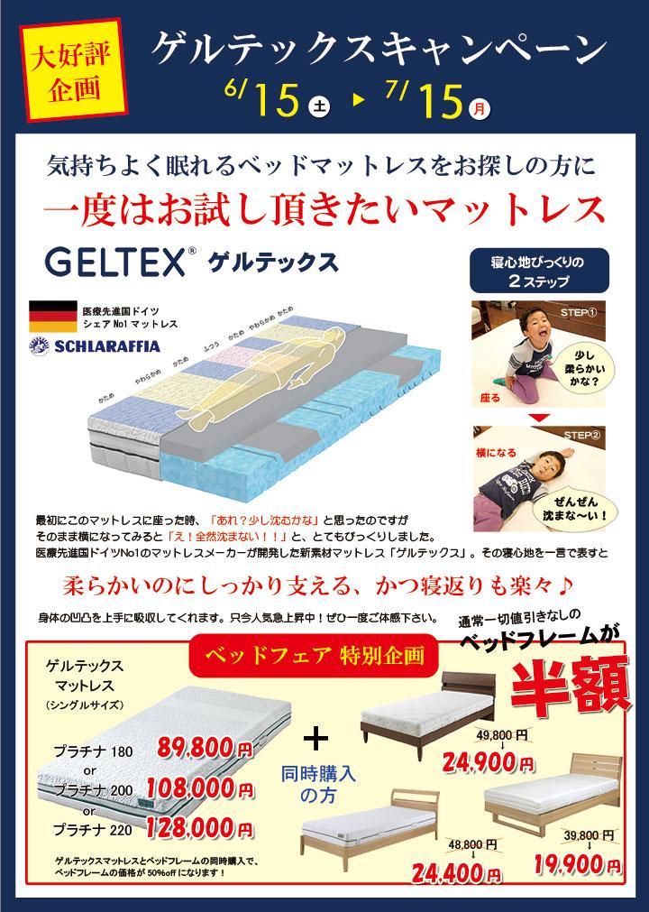 geltex-campain2019-6