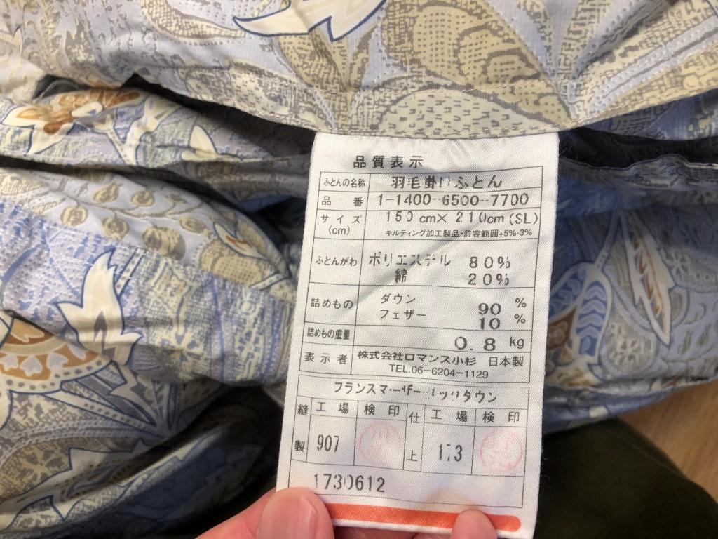 羽毛布団 ダウン90 ロマンス リフォーム 愛知 名古屋