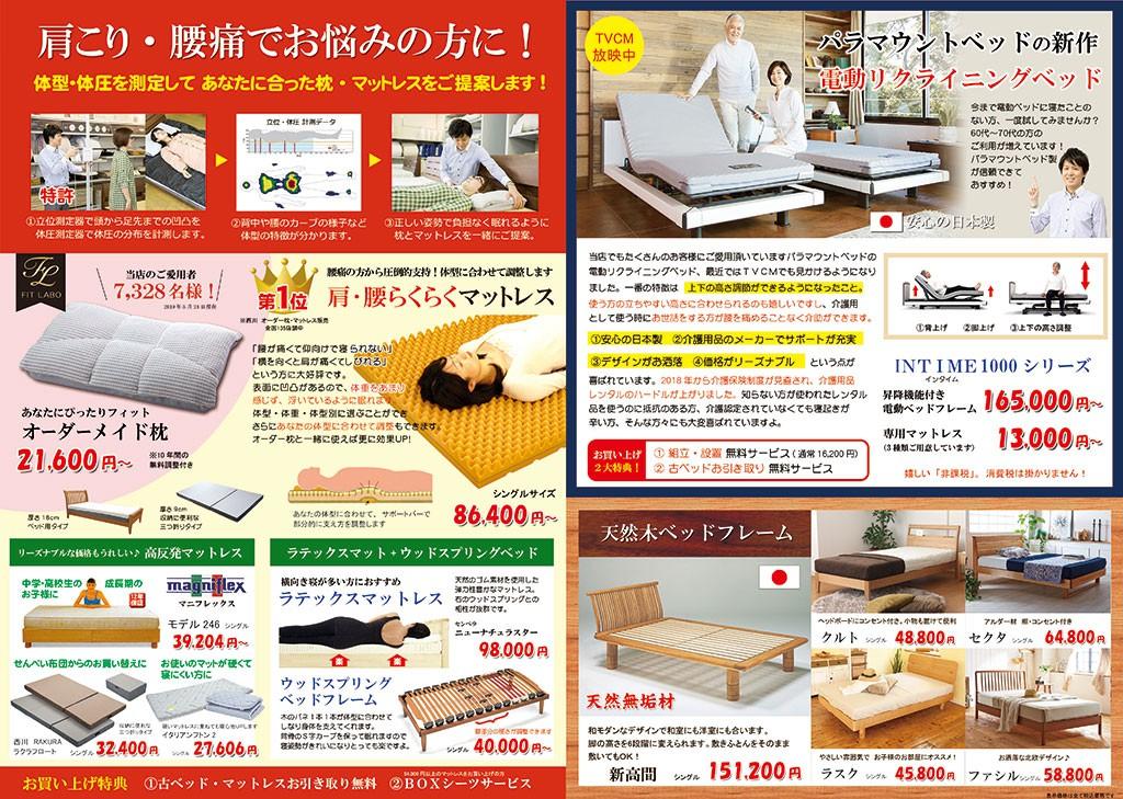 インタイム1000 パラマウントベッド オーダーメイド枕 ベッド 名古屋 愛知