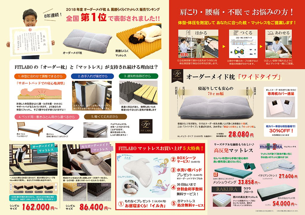 FITLABO マットレス オーダーメイド枕 ベッド 腰痛 キャンペーン
