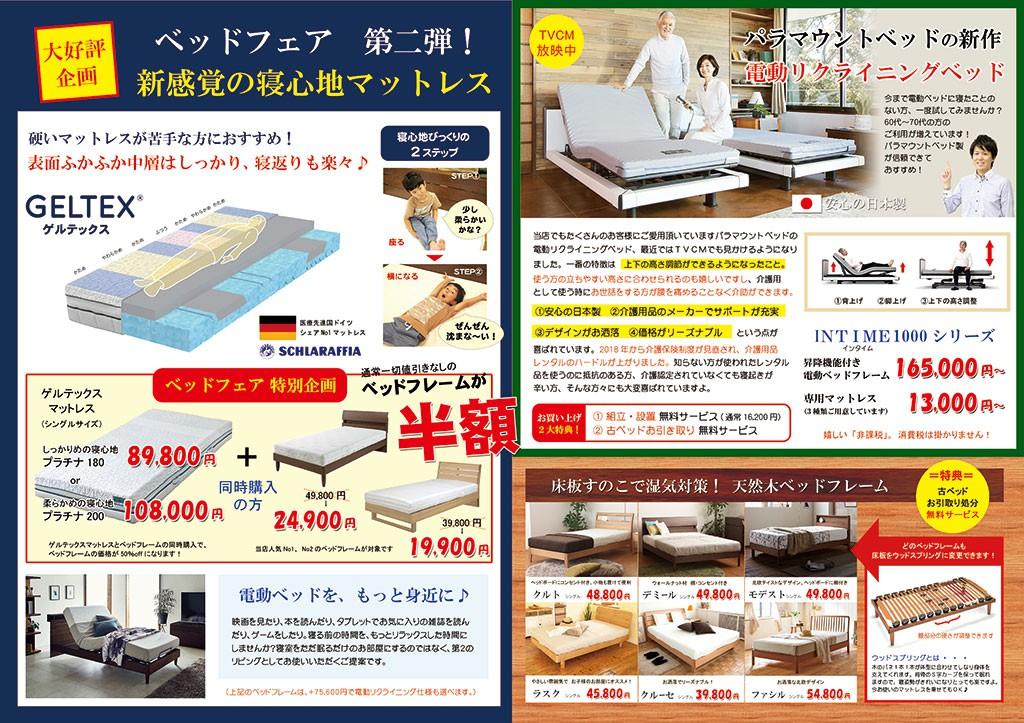 ゲルテックスキャンペーン パラマウントベッド ベッドフレーム 電動リクライニングベッド インタイム1000