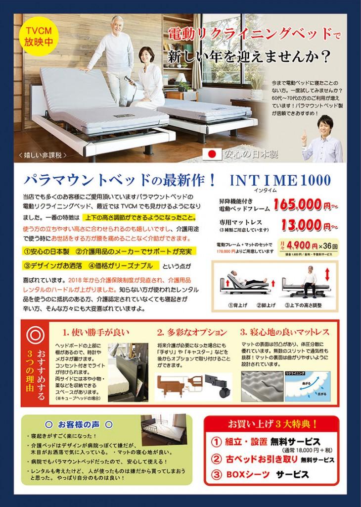 インタイム1000 電動リクライニングベッド キャンペーン 愛知 三河