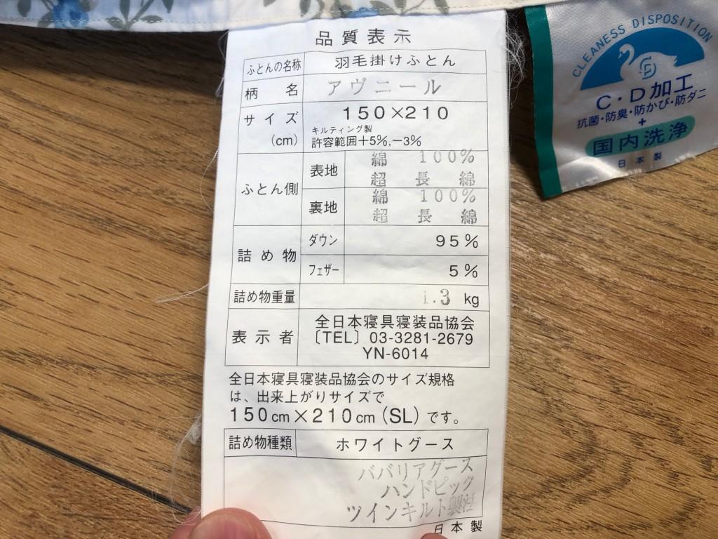 羽毛ふとん 打ち直し リフォーム ホワイトグース95% 名古屋 専門店