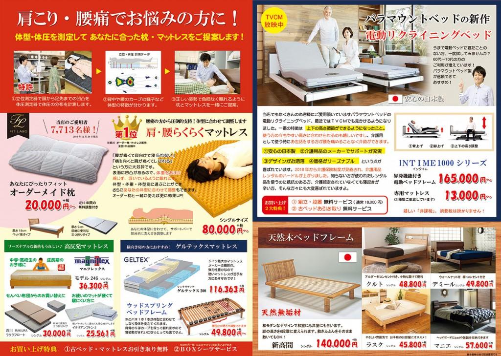 睡眠ハウスたかはら 寝蔵 新年初売りチラシ オーダー枕 マットレス