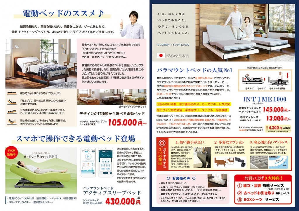 ベッドフェア 電動ベッド インタイム1000 アクティブスリープ 睡眠ハウスたかはら 愛知