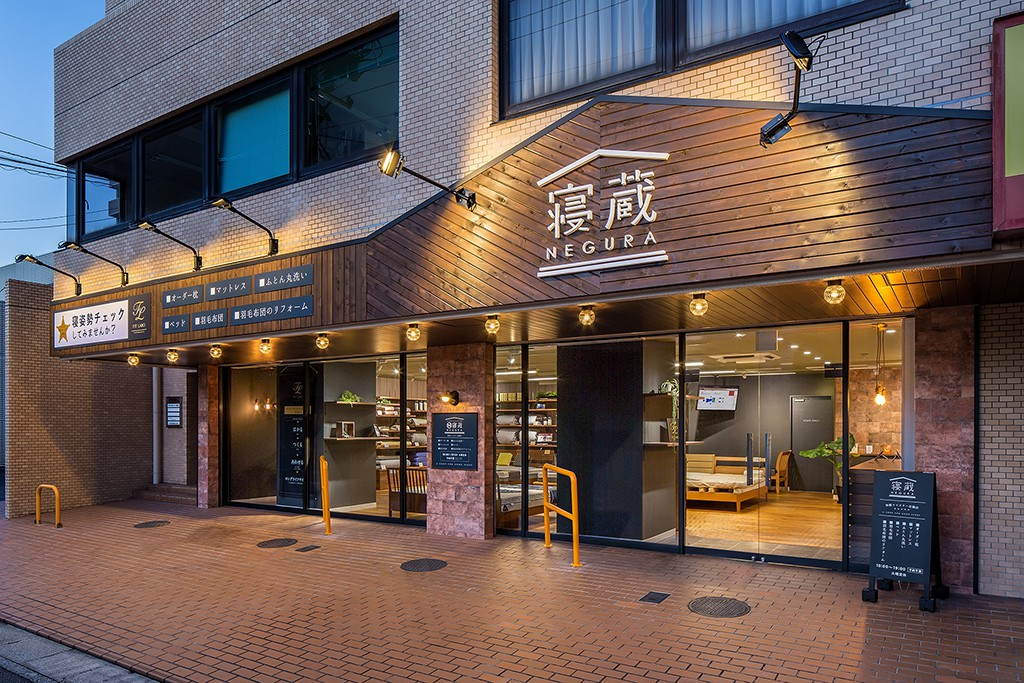 寝蔵 名古屋平針店/名古屋西店