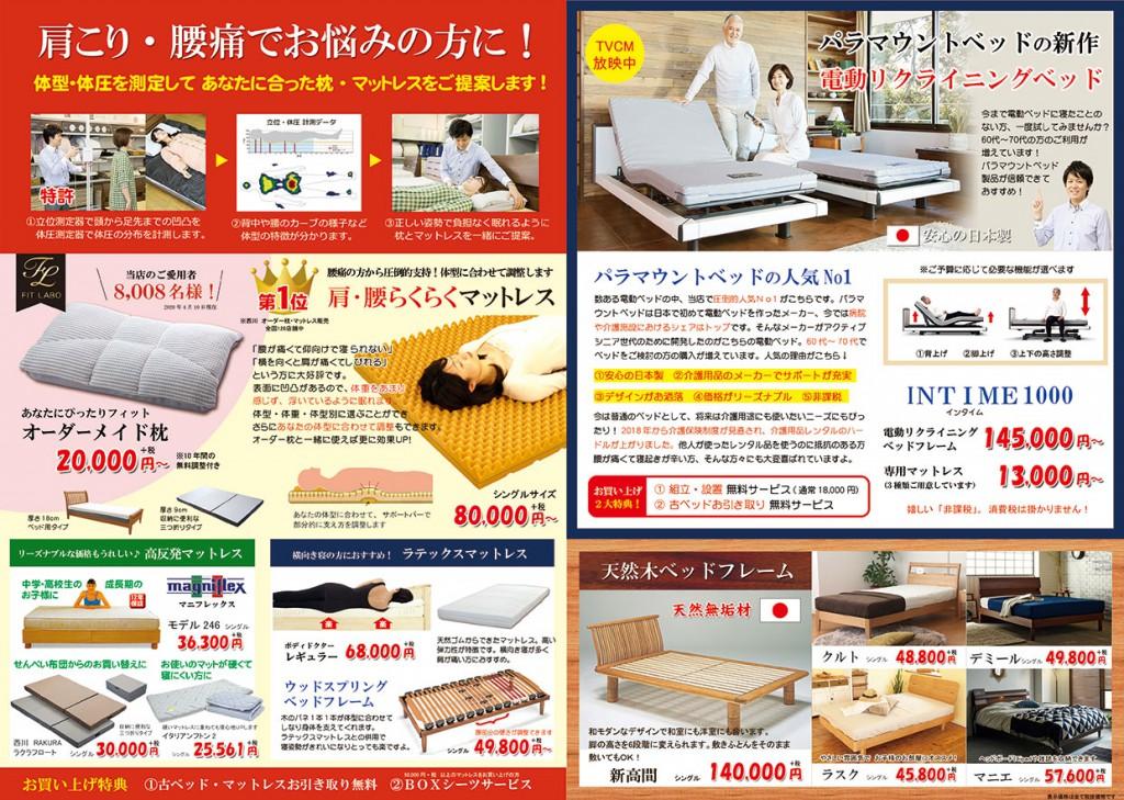 快適な睡眠は自分に合った枕とマットレスから。オーダー枕、電動ベッド、ラテックスマットレスがおすすめ。