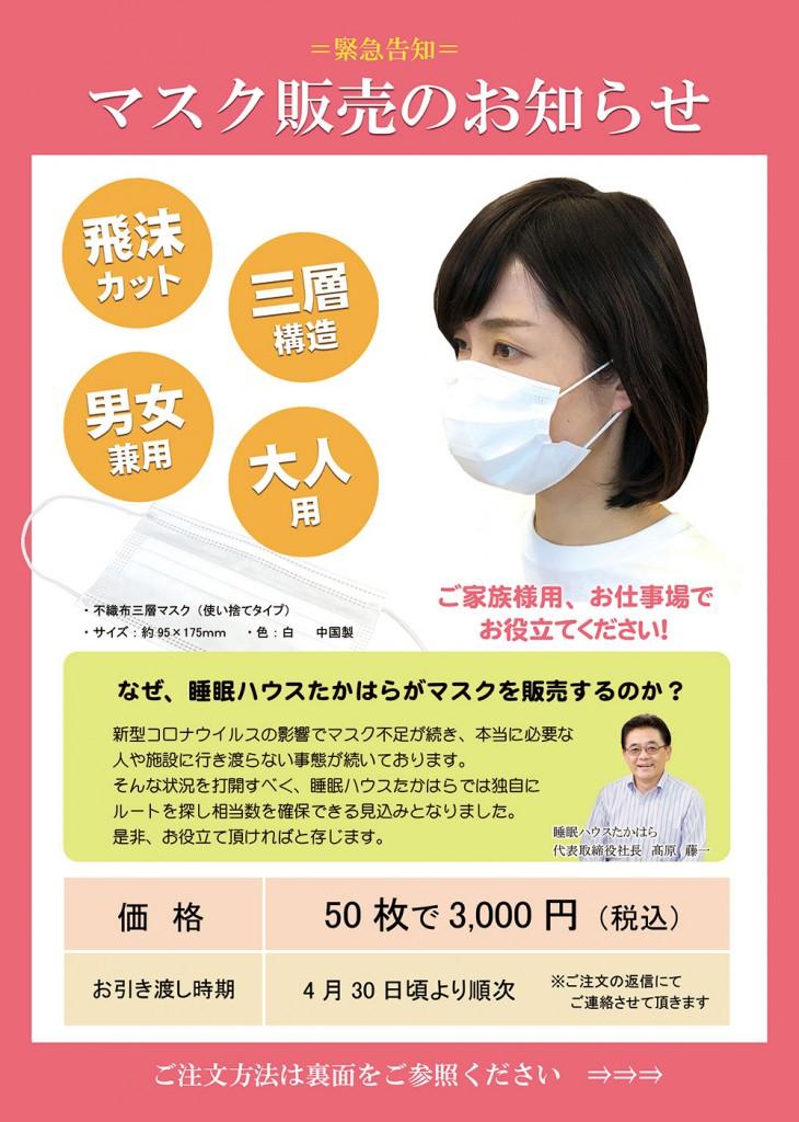 西尾市でマスク販売。4月30日よりお渡しします。まだまだ在庫あり!