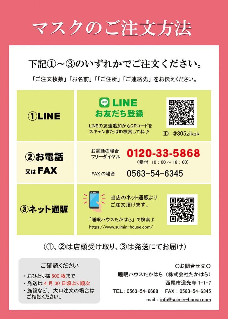 睡眠ハウスたかはらは愛知県西尾市でマスクの販売を開始します。