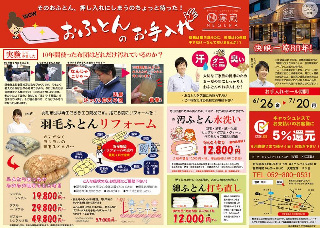 羽毛布団リフォーム・丸洗い大作戦開催中です。西尾の睡眠ハウスたかはら、名古屋の寝蔵両店舗でお待ちしております。