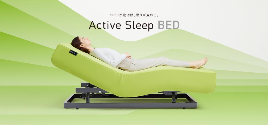 アクティブスリープベッドなら西尾の睡眠ハウスたかはらへ!インタイム1000と寝比べもできますよ。