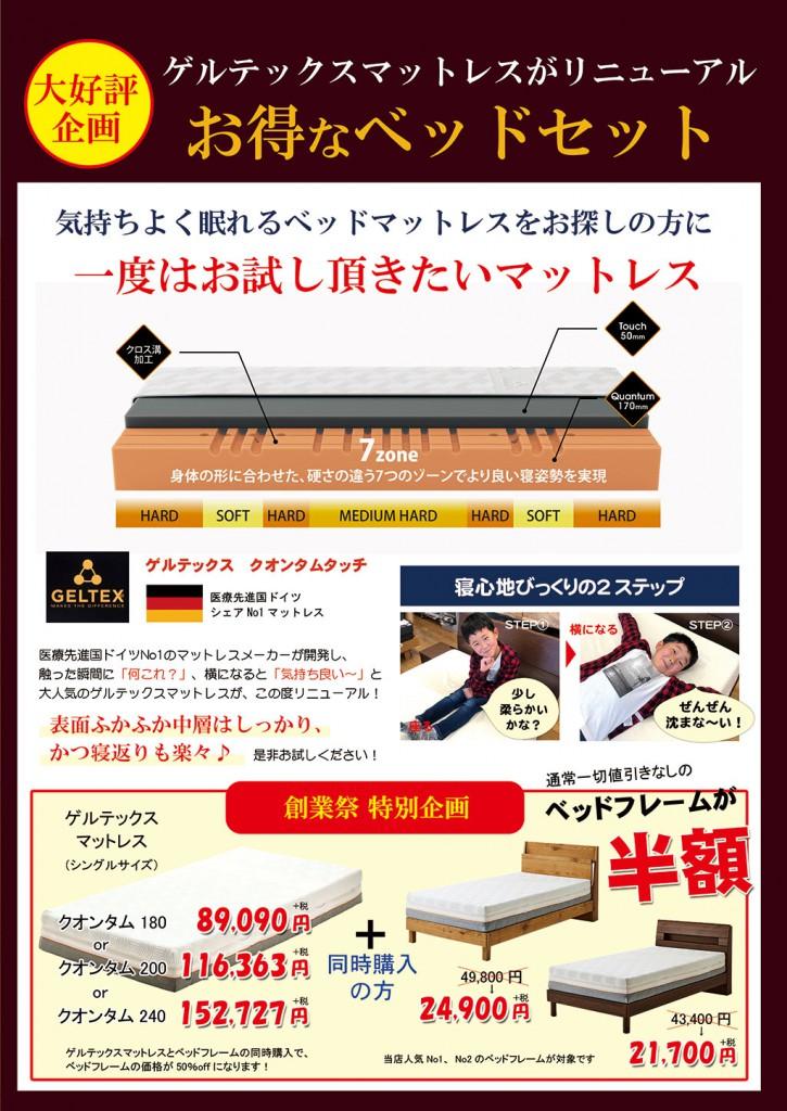 秋のゲルテックスキャンペーン!マットレスお買い上げでベッドフレームが半額になります!