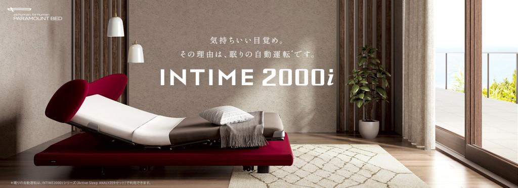 intime2000i_main