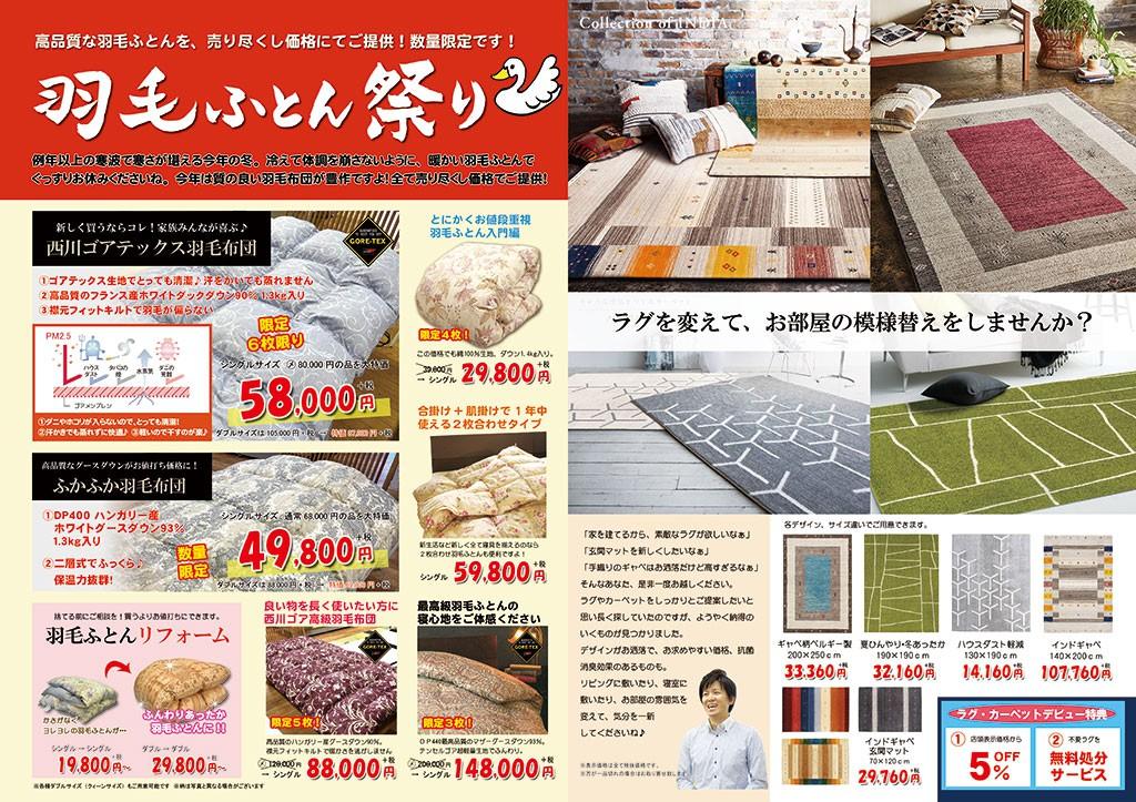 高品質羽毛ふとん売り尽くしセール開催中。愛知県西尾市睡眠ハウスたかはら。