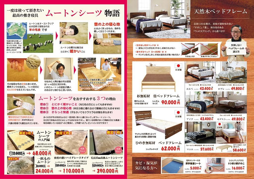 やさしい雰囲気の木製ベッドフレーム。床板がすのことウッドスプリングから選べます。
