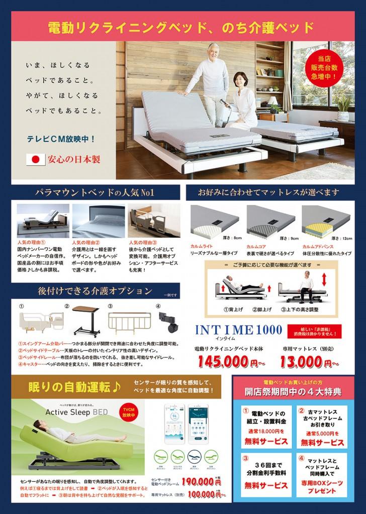 一番売れている電動ベッド。「インタイム1000」パラマウントベッドの人気商品です。
