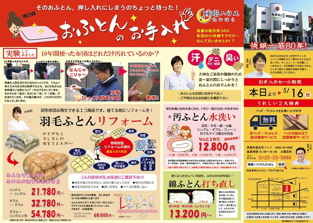 羽毛ふとんリフォーム、ふとん丸洗いキャンペーン。愛知県西尾市の睡眠ハウスたかはら。