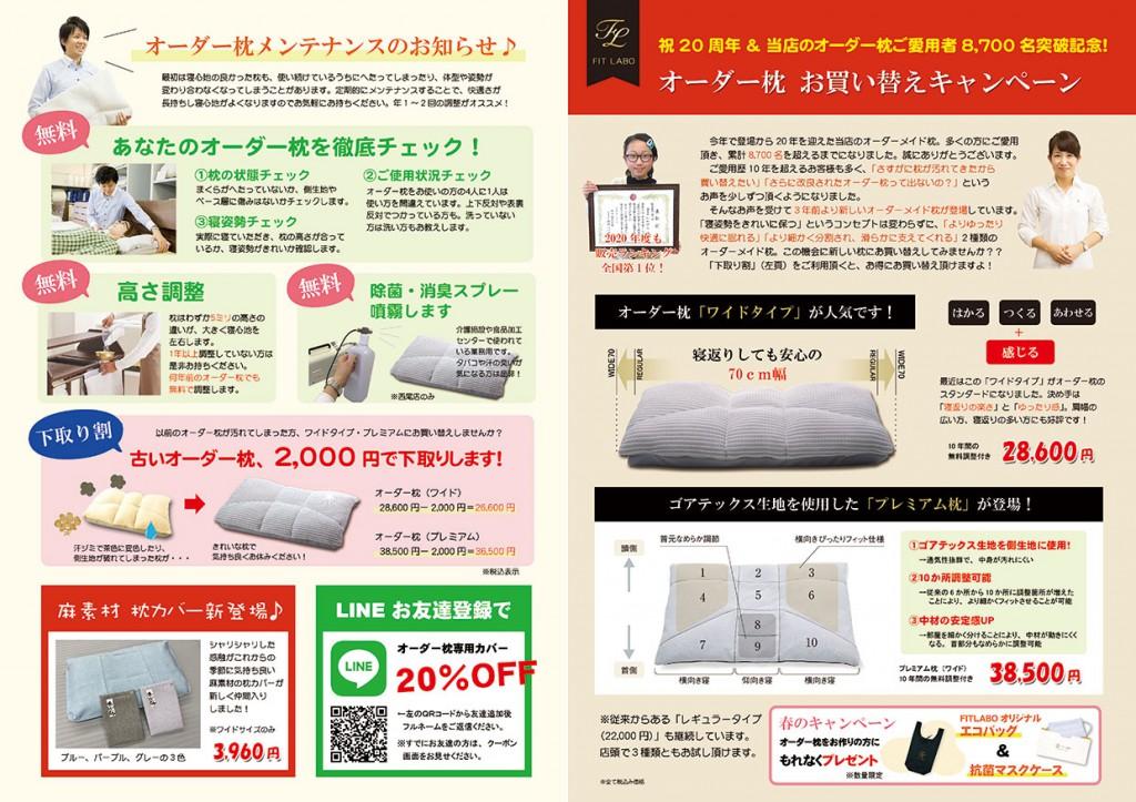 オーダーメイド枕はメンテナンスが大切!しっかりお手入れして快適な高さに保ちたいですね。