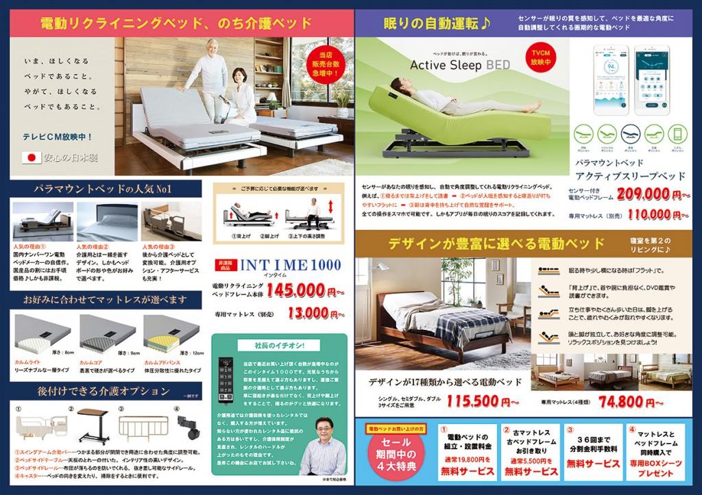 電動ベッドをお探しなら、パラマウントベッドがおすすめ。「インタイム1000」「アクティブスリープベッド」、実際にお試し寝頂けます。
