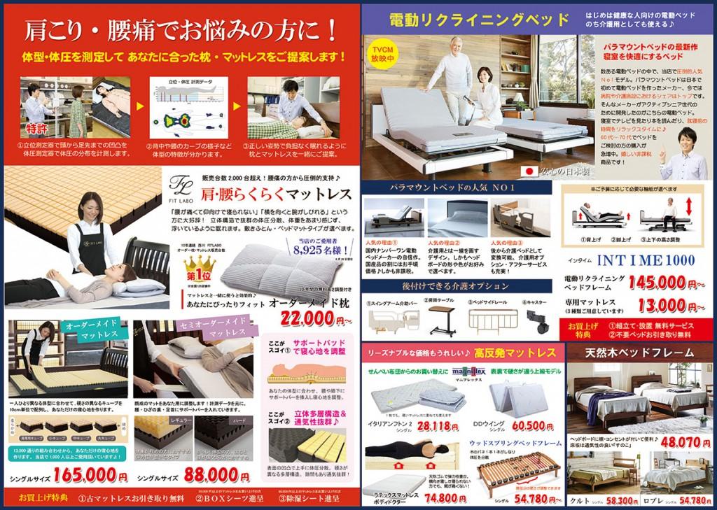 オーダーメイド枕やベッドマットレス、インタイム1000電動ベッドなど、肩こり腰痛で寝具を見直したい方、お気軽にどうぞ。睡眠ハウスたかはらは愛知県西尾市の快眠寝具専門店です。