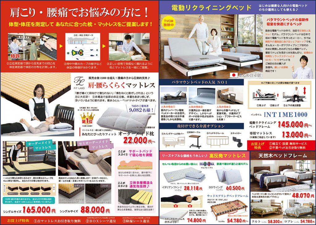 オーダーメイド枕、ベッドマットレス、電動ベッドを西尾市でお探しの方、創業80年の睡眠ハウスたかはらにおまかせください。